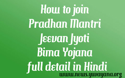 how to join Pradhan Mantri Jeevan Jyoti Bima Yojana in hindi full detail