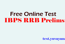 Free Online IBPS RRB Mock Test for Prelims