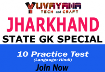 Jharkhand General knowledge test | Jharkhand GK Test in hindi
