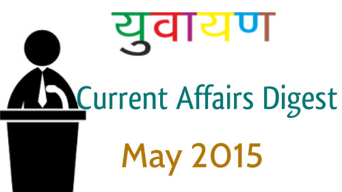 Yuvayana Monthly Current Affairs Digest Pdf May 2015